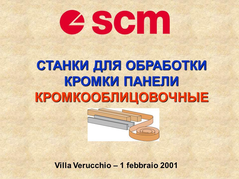 СТАНКИ ДЛЯ ОБРАБОТКИ КРОМКИ ПАНЕЛИ КРОМКООБЛИЦОВОЧНЫЕ Villa Verucchio – 1 febbraio 2001