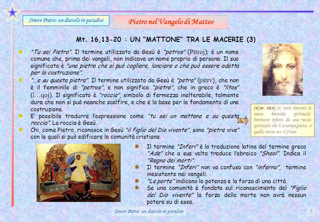 Mt. 16,13-20 : UN MATTONE TRA LE MACERIE (3) Tu sei Pietro. Il termine utilizzato da Gesù è petros ( Pštroj ); è un nome comune che, prima dei vangeli