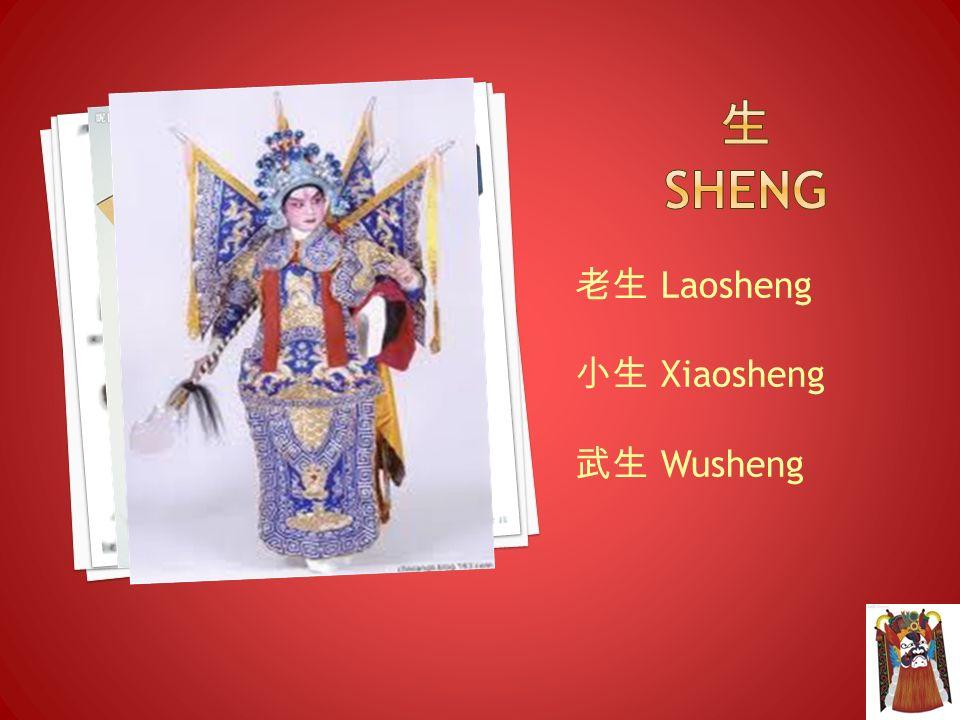 Laosheng Xiaosheng Wusheng