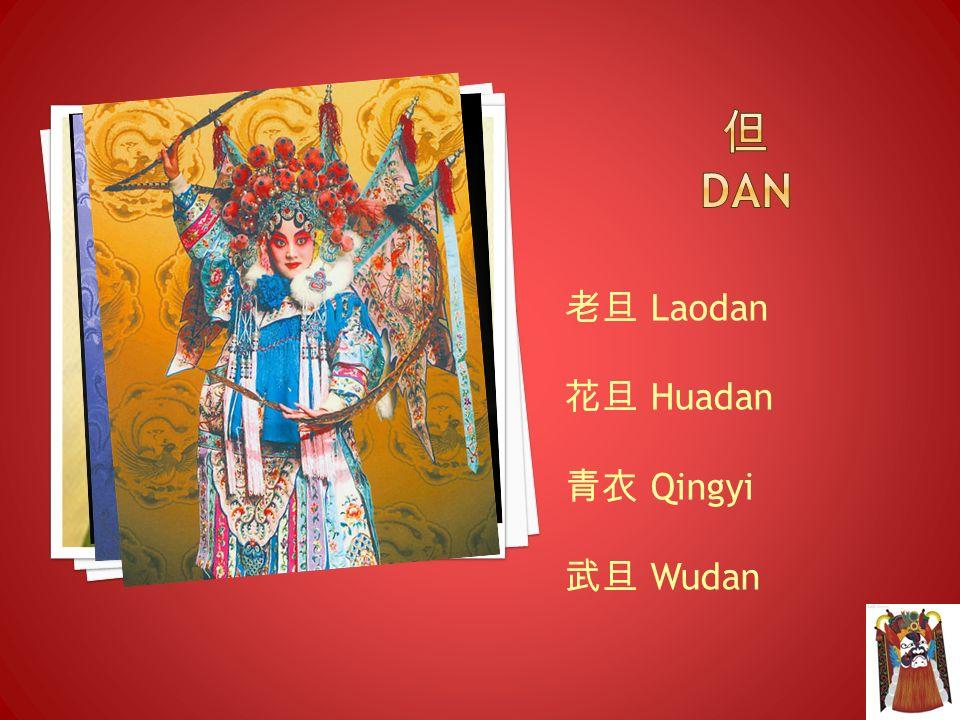 Laodan Huadan Qingyi Wudan