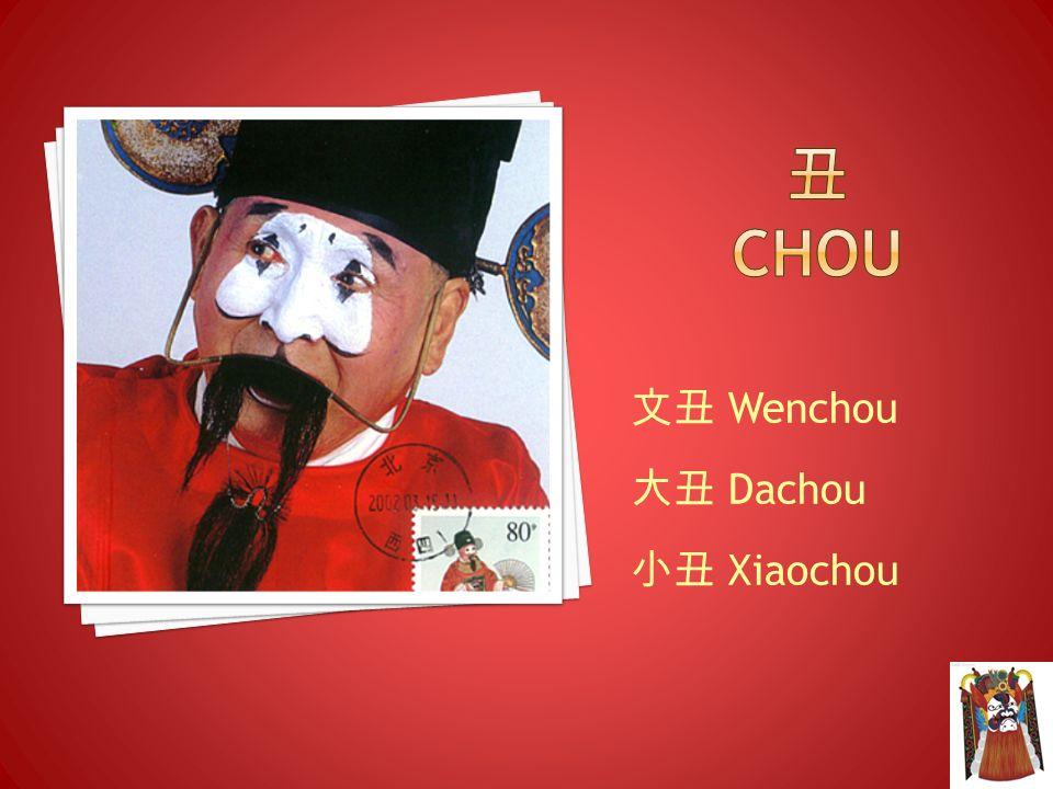 Wenchou Dachou Xiaochou