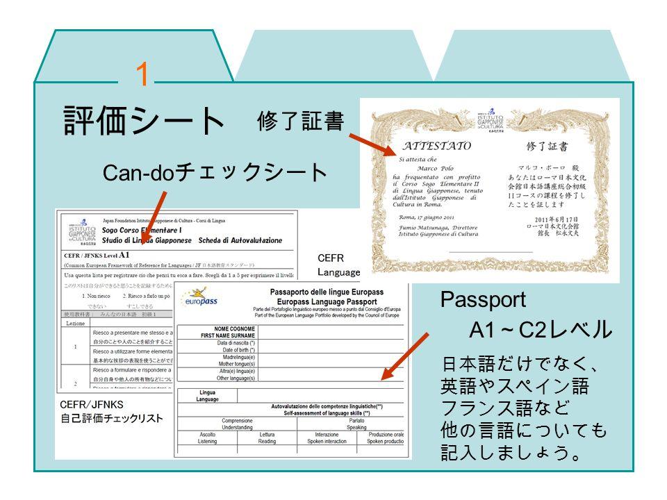 Can-do Passport A1 C2