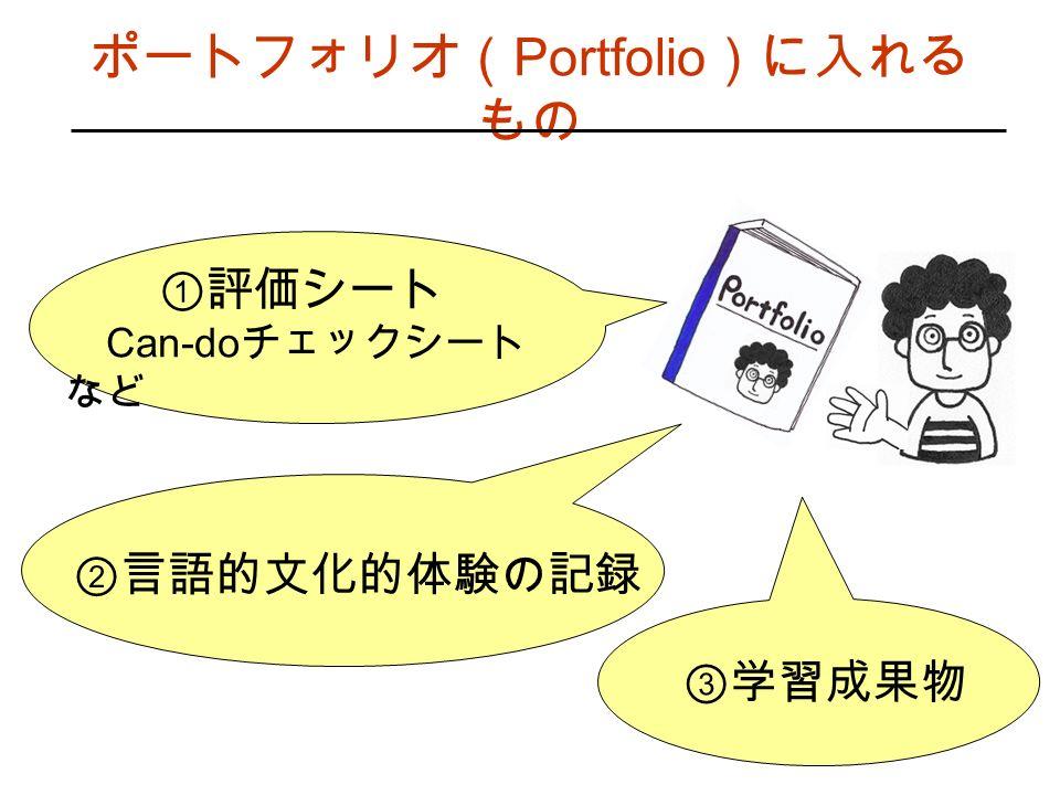 Portfolio Can-do