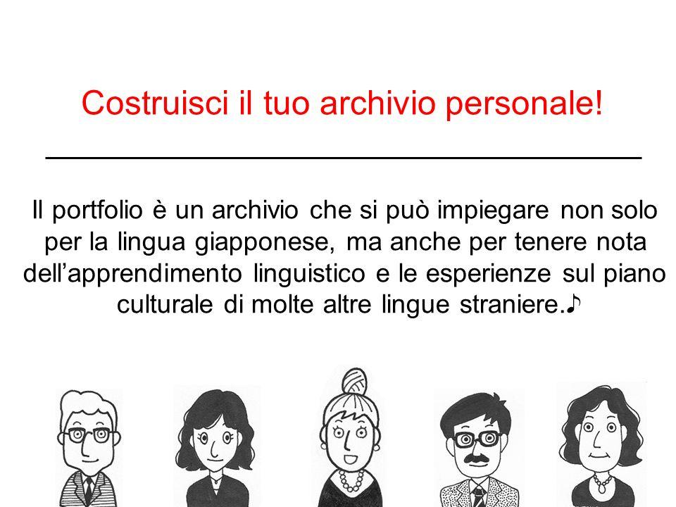 Costruisci il tuo archivio personale! Il portfolio è un archivio che si può impiegare non solo per la lingua giapponese, ma anche per tenere nota dell