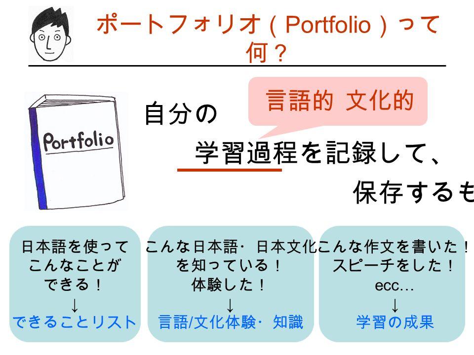 Portfolio / ecc…