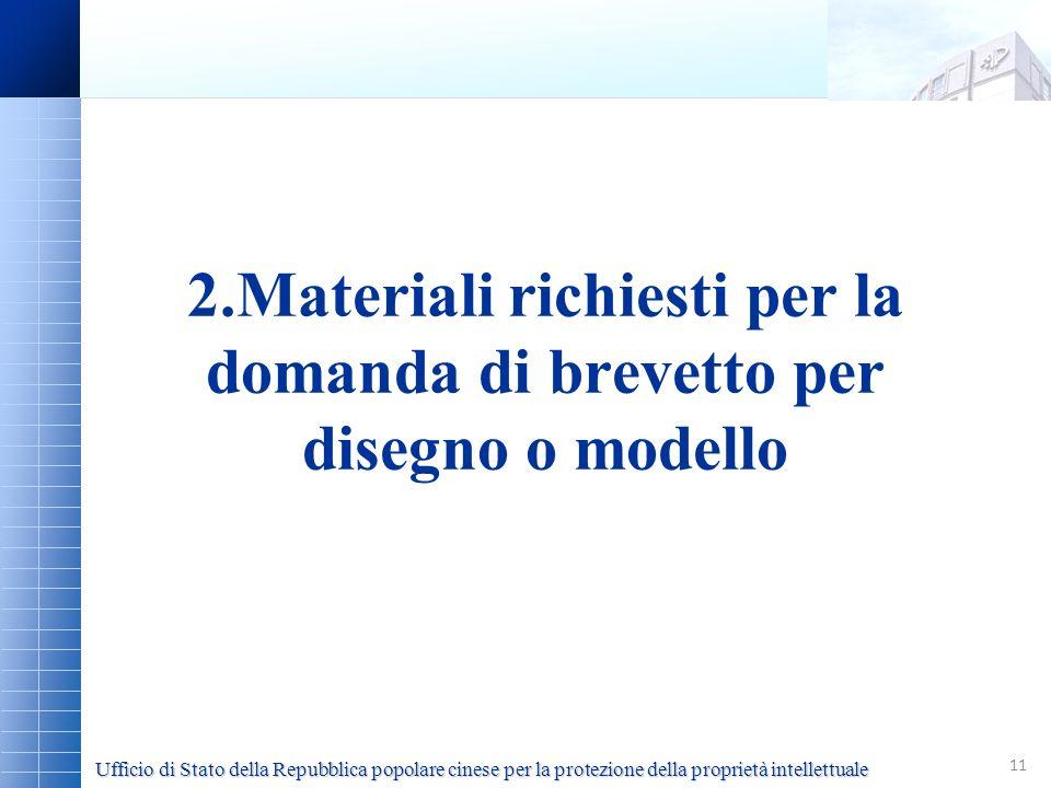 11 2.Materiali richiesti per la domanda di brevetto per disegno o modello Ufficio di Stato della Repubblica popolare cinese per la protezione della pr