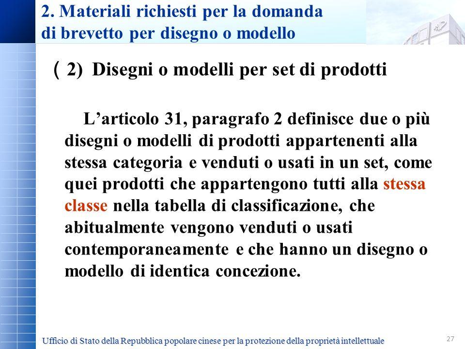 27 2. Materiali richiesti per la domanda di brevetto per disegno o modello 2) Disegni o modelli per set di prodotti Larticolo 31, paragrafo 2 definisc