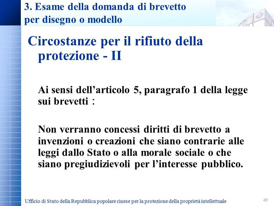 49 3. Esame della domanda di brevetto per disegno o modello Circostanze per il rifiuto della protezione - II Ai sensi dellarticolo 5, paragrafo 1 dell