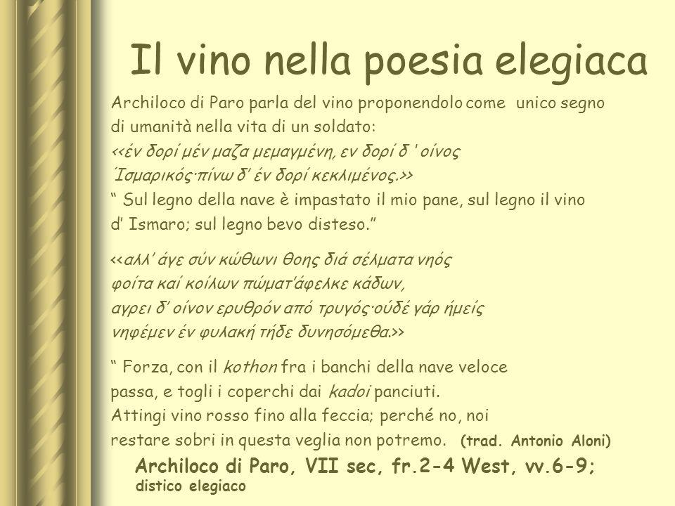Il vino nella poesia elegiaca Archiloco di Paro parla del vino proponendolo come unico segno di umanità nella vita di un soldato: <<έν δορί μέν μαζα μ