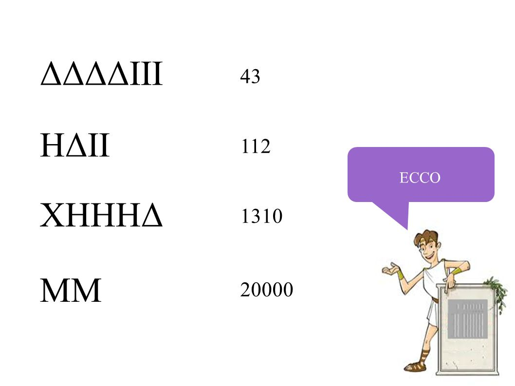 ECCO ΔΔΔΔIII HΔII XHHHΔ MM 43 112 1310 20000