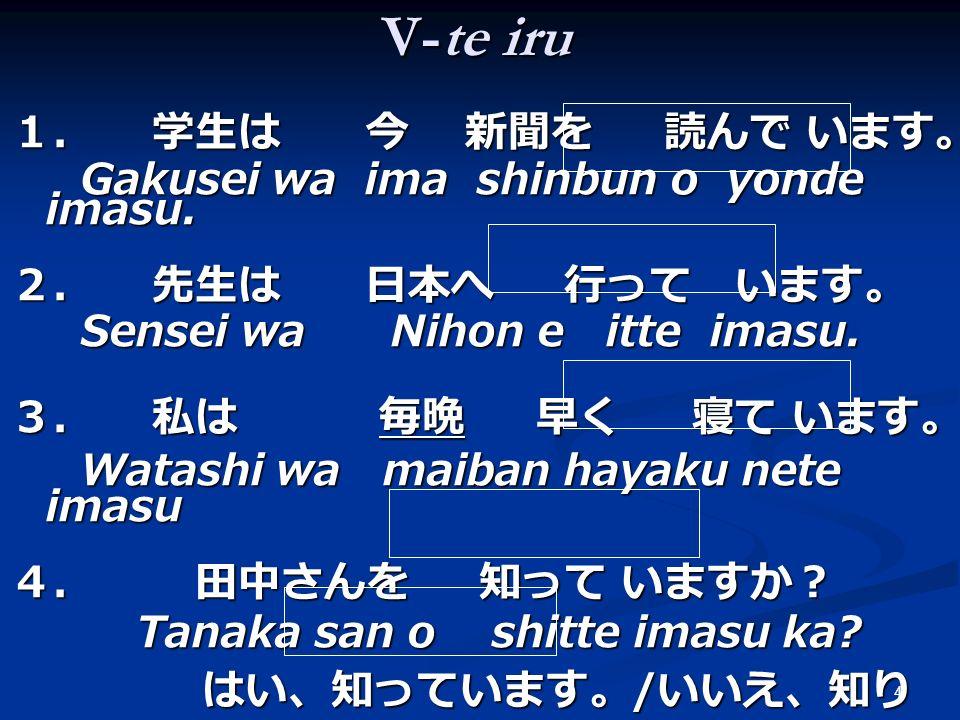 4 V-te iru Gakusei wa ima shinbun o yonde imasu. Gakusei wa ima shinbun o yonde imasu. Sensei wa Nihon e itte imasu. Sensei wa Nihon e itte imasu. Wat