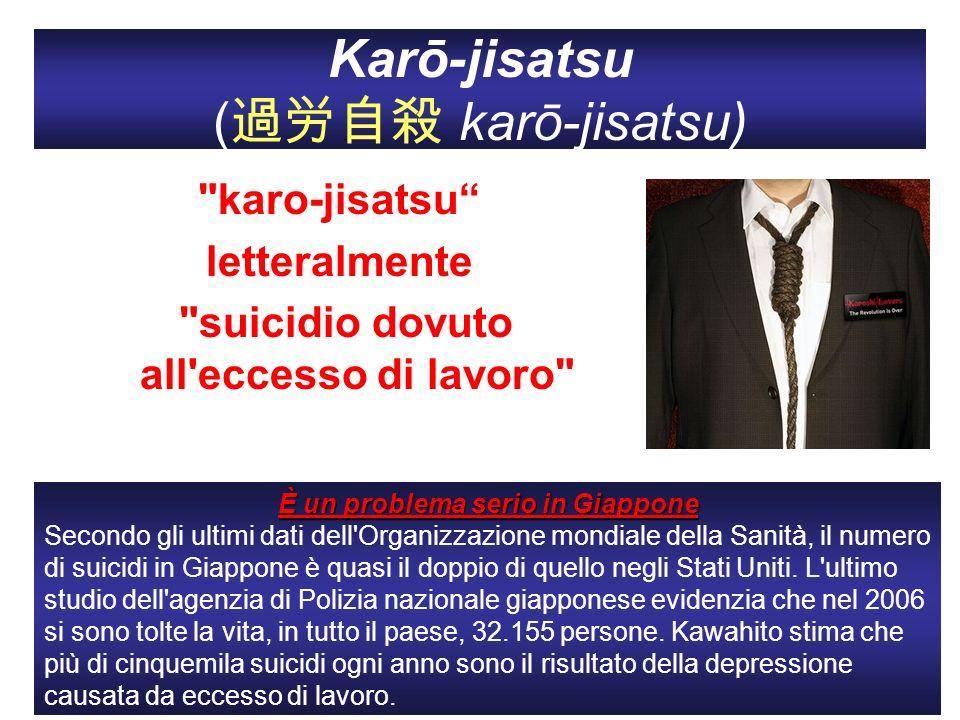 Karō-jisatsu ( karō-jisatsu)