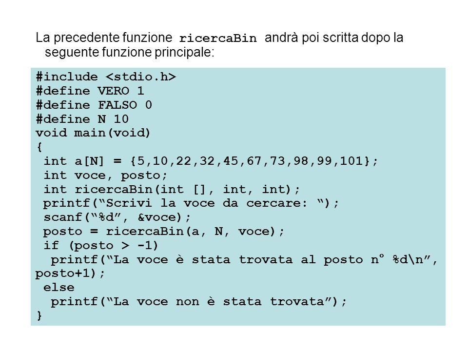 Osserviamo che questa funzione main() usata per la ricerca binaria è la stessa già usata per la ricerca lineare (a parte, ovviamente, il diverso nome di funzione usato nelle due istruzioni che dichiarano e chiamano la funzione).
