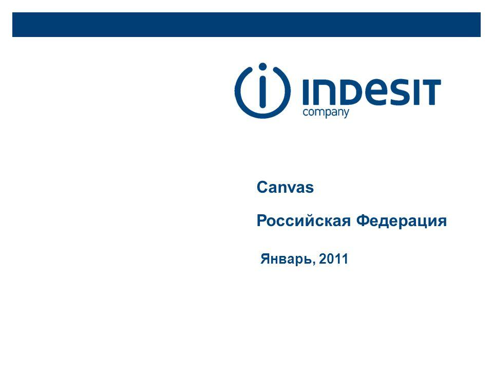 Canvas Российская Федерация Январь, 2011