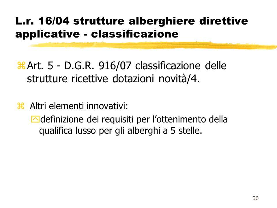 50 L.r. 16/04 strutture alberghiere direttive applicative - classificazione zArt. 5 - D.G.R. 916/07 classificazione delle strutture ricettive dotazion
