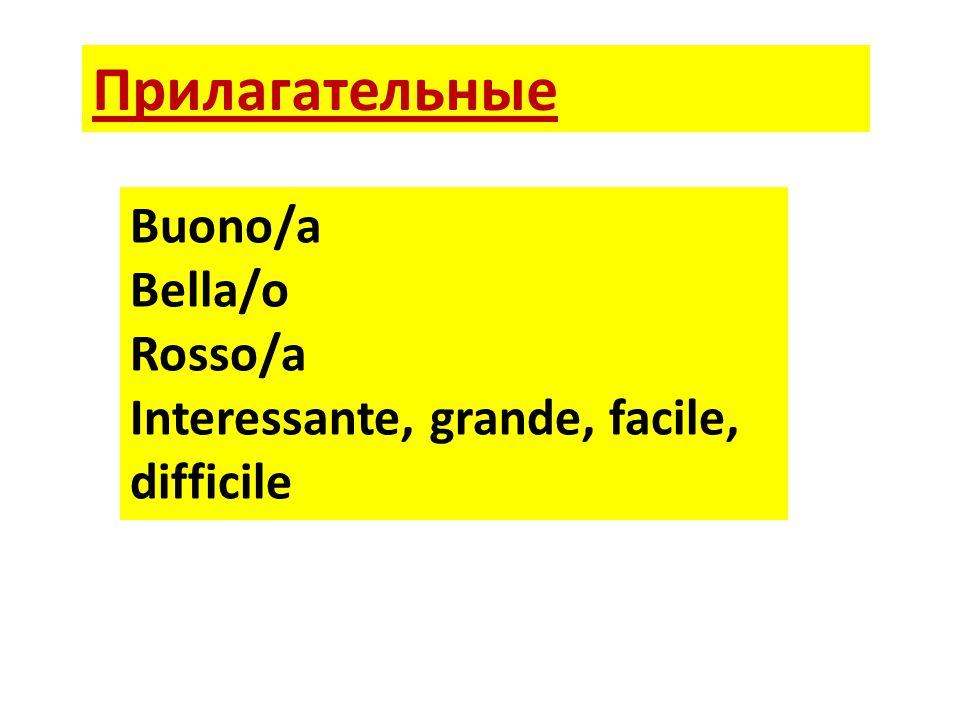 Прилагательные Buono/a Bella/o Rosso/a Interessante, grande, facile, difficile