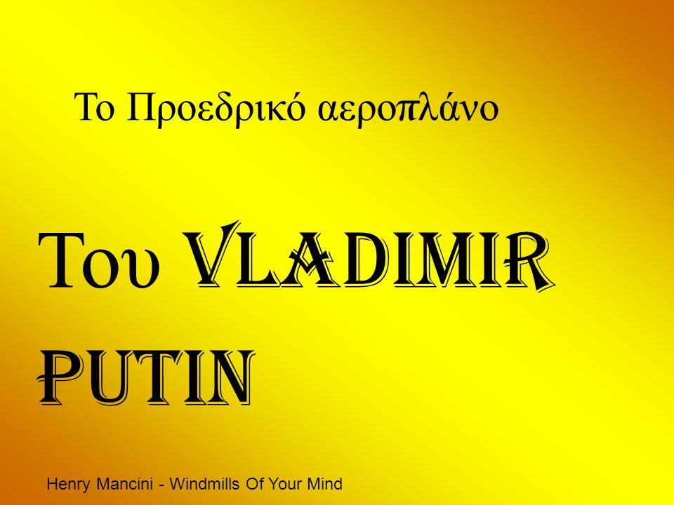 Henry Mancini - Windmills Of Your Mind Το Προεδρικό αερο π λάνο Του Vladimir PUTIN