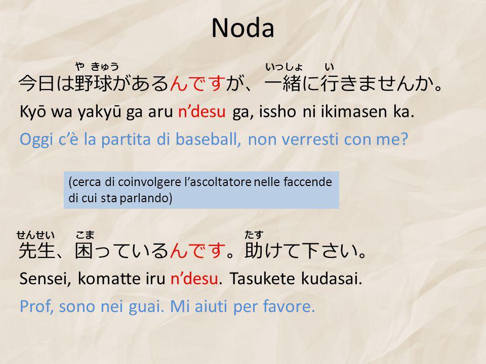 Noda Kyō wa yakyū ga aru n'desu ga, issho ni ikimasen ka.