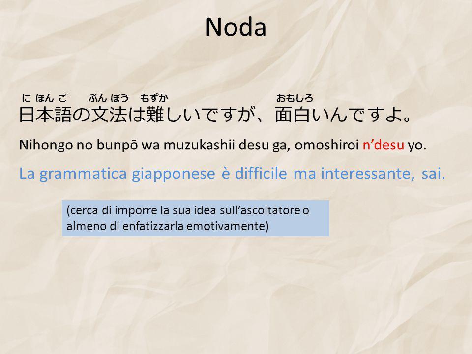 Noda La grammatica giapponese è difficile ma interessante, sai.
