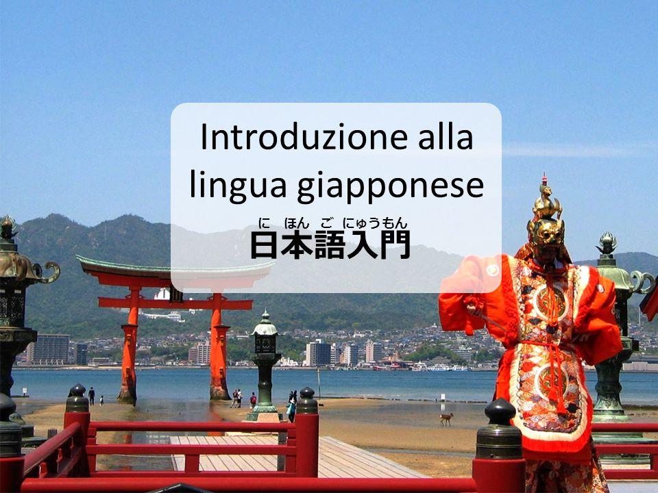 Introduzione alla lingua giapponese 日本語入門 にほんごにゅうもん