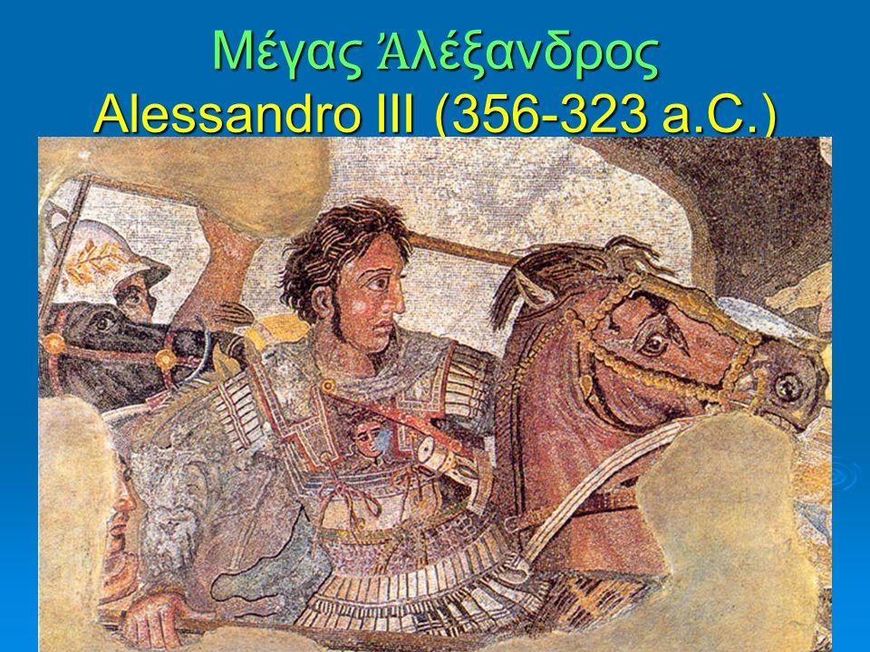Μέγας Ἀ λέξανδρος Alessandro III (356-323 a.C.)