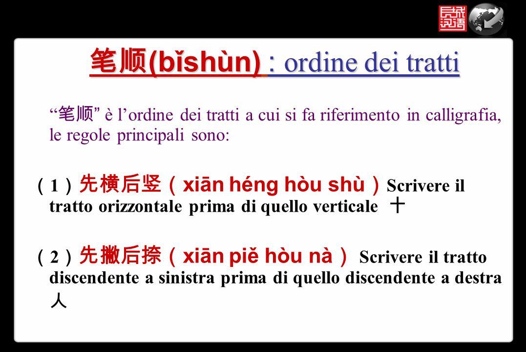 """ 笔顺 "" è l'ordine dei tratti a cui si fa riferimento in calligrafia, le regole principali sono: ( 1 ) 先横后竖( xiān héng hòu shù ) Scrivere il tratto ori"