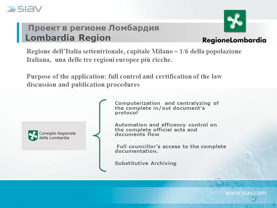 Проект в регионе Ломбардия Lombardia Region Computerization and centralyzing of the complete in/out document's protocol Automation and efficency control on the complete official acts and documents flow Full councillor's access to the complete documentation.