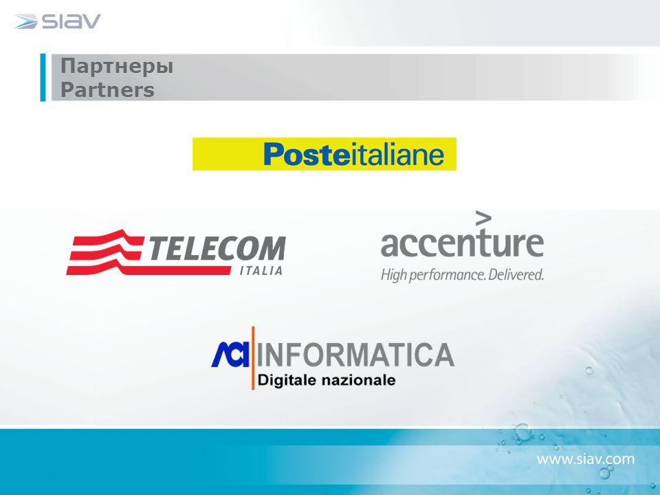 Партнеры Partners