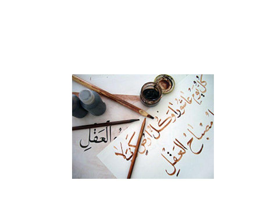 Le fonti del diritto (usūl al-fiqh) Corano (il Testo sacro dell'Islam) Sunna (la tradizione) Igmā' (il consenso) Qiyās (l'analogia) Sono ancora oggi alla base del sistema teologico-giuridico islamico.