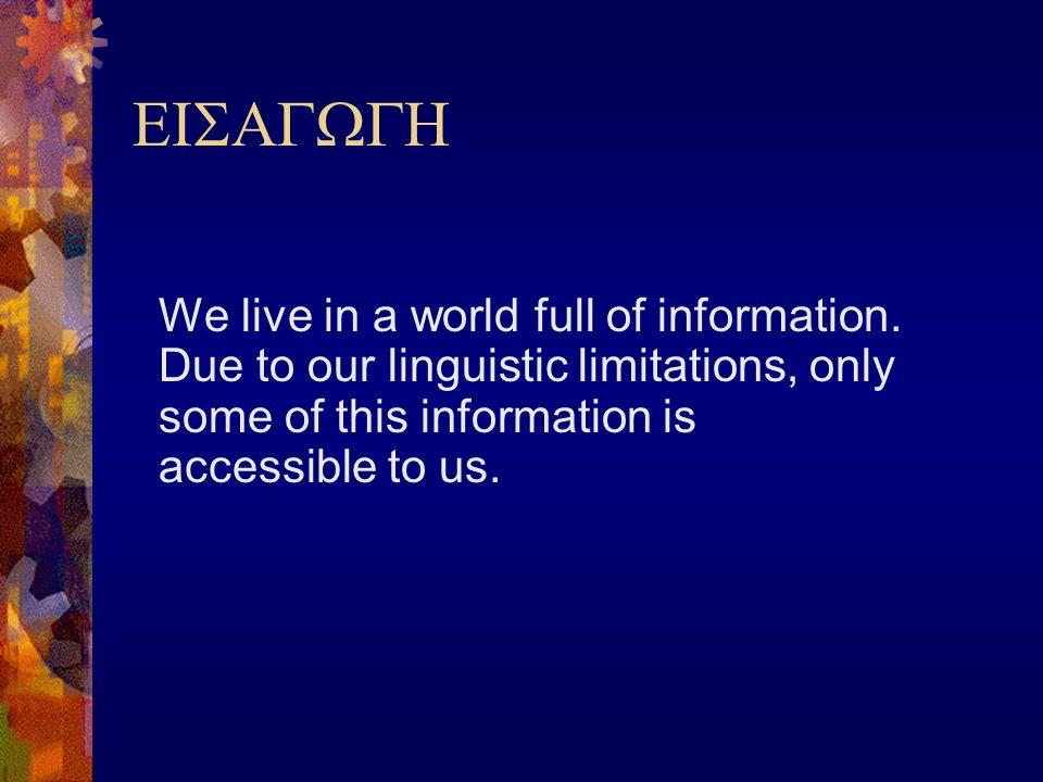 Vorwort Aber eine Sprache verschafft uns mehr als nur den blossen Zugang zu rohen Informationen; sie ermöglicht uns den Zugang zu neuen Kulturen, zu reichen und vielfältigen Sichtweisen über unsere Welt.