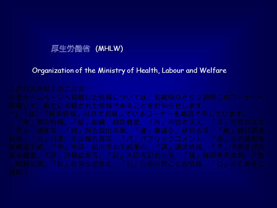 Organization of the Ministry of Health, Labour and Welfare (MHLW)