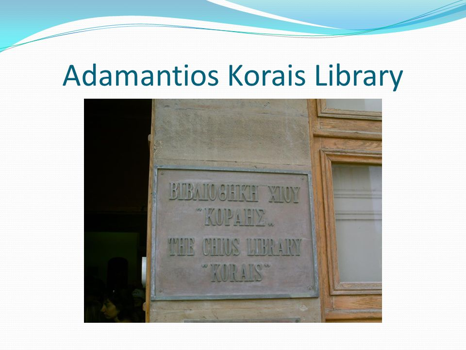 Adamantios Korais Library