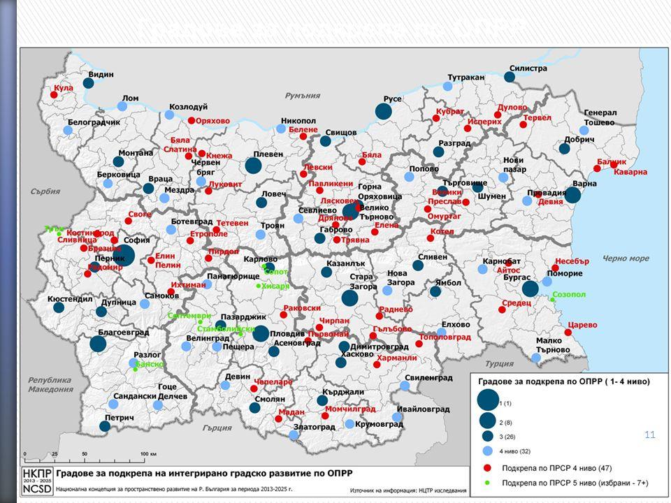 11 Градове за подкрепа по ОПРР 11