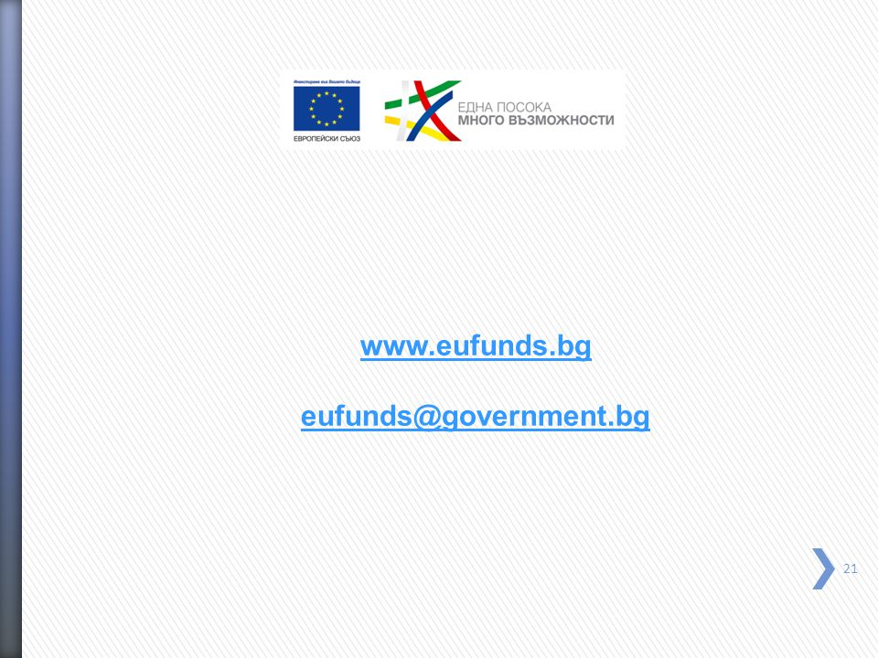 www.eufunds.bg eufunds@government.bg 21