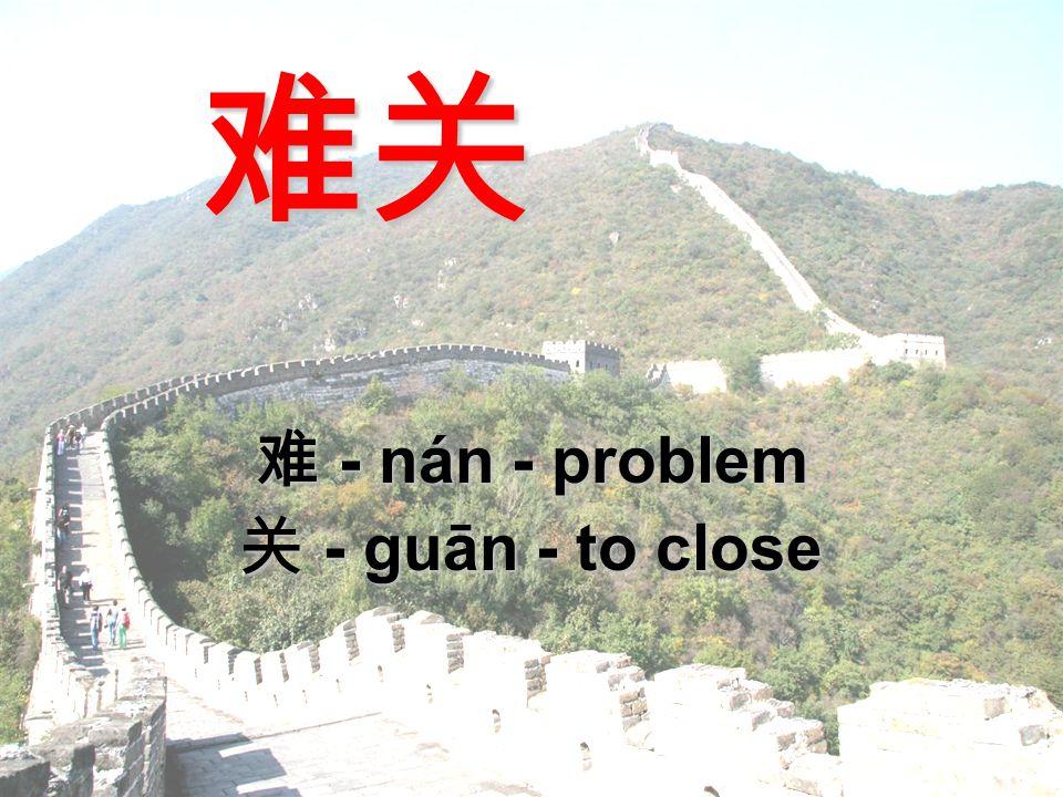 难关 难 - nán - problem 关 - guān - to close