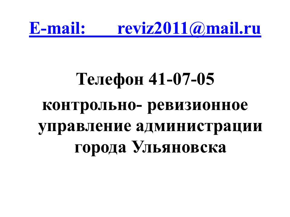 E-mail: reviz2011@mail.ru Телефон 41-07-05 контрольно- ревизионное управление администрации города Ульяновска