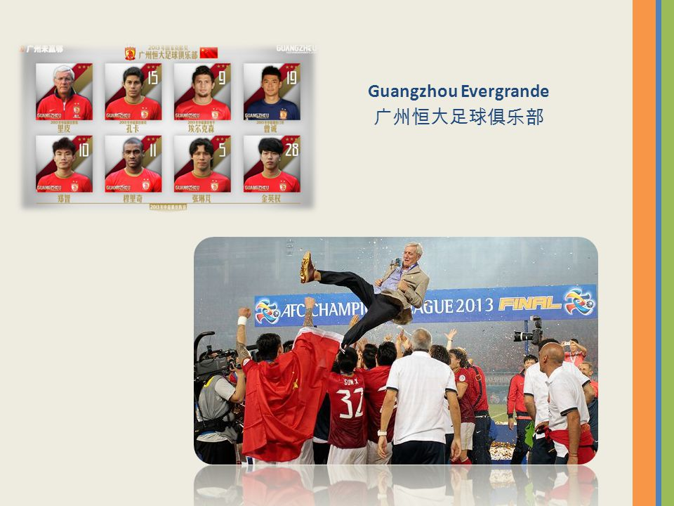 Guangzhou Evergrande 广州恒大足球俱乐部