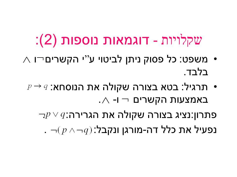 שקלויות - דוגמאות נוספות (1): בסיס להוכחות אם ורק אם:.