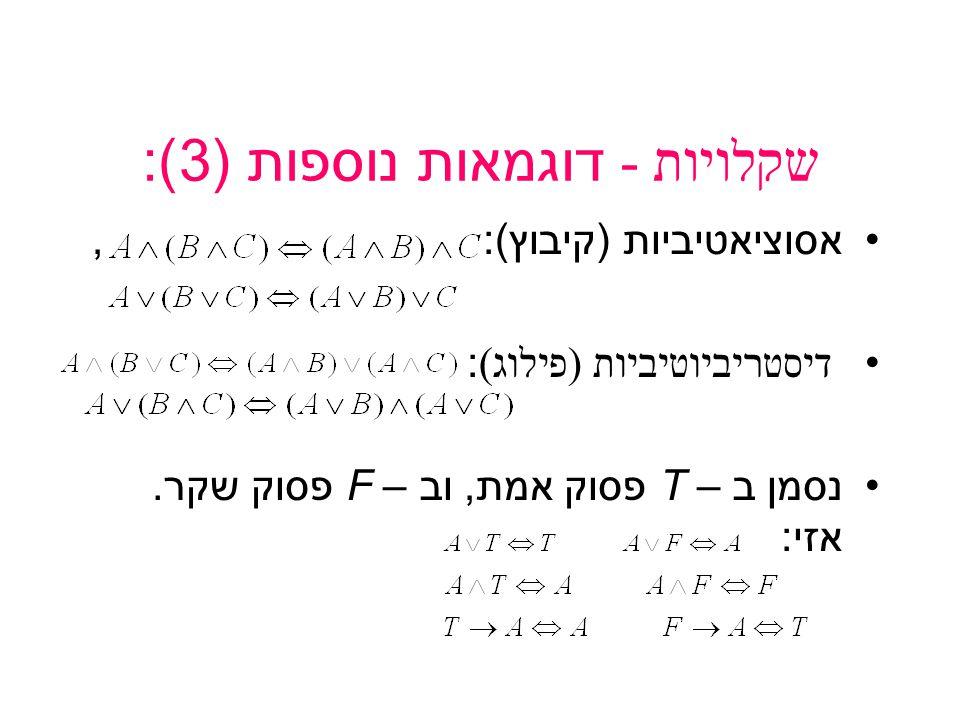שקלויות - דוגמאות נוספות (2): משפט: כל פסוק ניתן לביטוי ע י הקשרים ו בלבד.