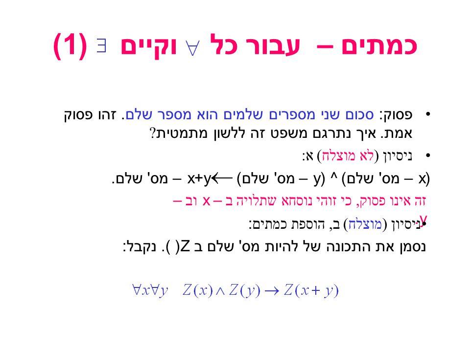 שקלויות - דוגמאות נוספות (3): אסוציאטיביות (קיבוץ):, דיסטריביוטיביות ( פילוג ): נסמן ב – T פסוק אמת, וב – F פסוק שקר.