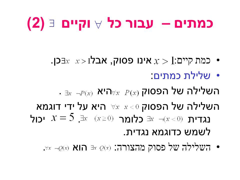 כמתים – עבור כל וקיים (1) פסוק: סכום שני מספרים שלמים הוא מספר שלם.