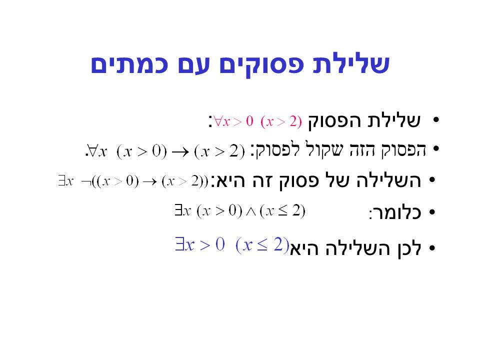 כמתים – עבור כל וקיים (2) כמת קיים: אינו פסוק, אבל כן.