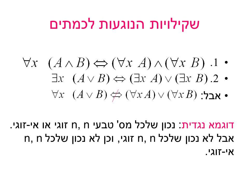 שלילת פסוקים עם כמתים שלילת הפסוק : הפסוק הזה שקול לפסוק :.