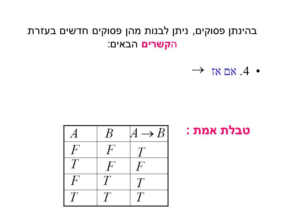 בהינתן פסוקים, ניתן לבנות מהן פסוקים חדשים בעזרת הקשרים הבאים: 3. OR טבלת אמת - או:
