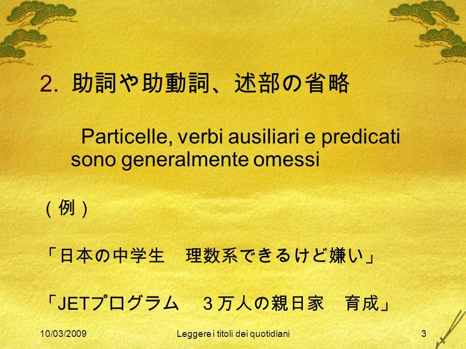 10/03/2009Leggere i titoli dei quotidiani3 2.