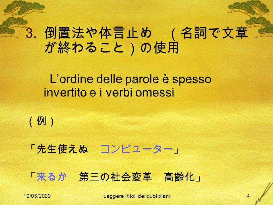 10/03/2009Leggere i titoli dei quotidiani4 3.