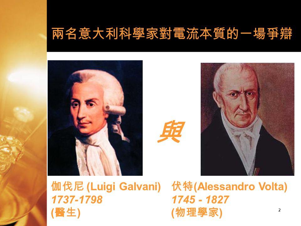 2 伽伐尼 (Luigi Galvani) 1737-1798 ( 醫生 ) 伏特 (Alessandro Volta) 1745 - 1827 ( 物理學家 ) 與 兩名意大利科學家對電流本質的一場爭辯