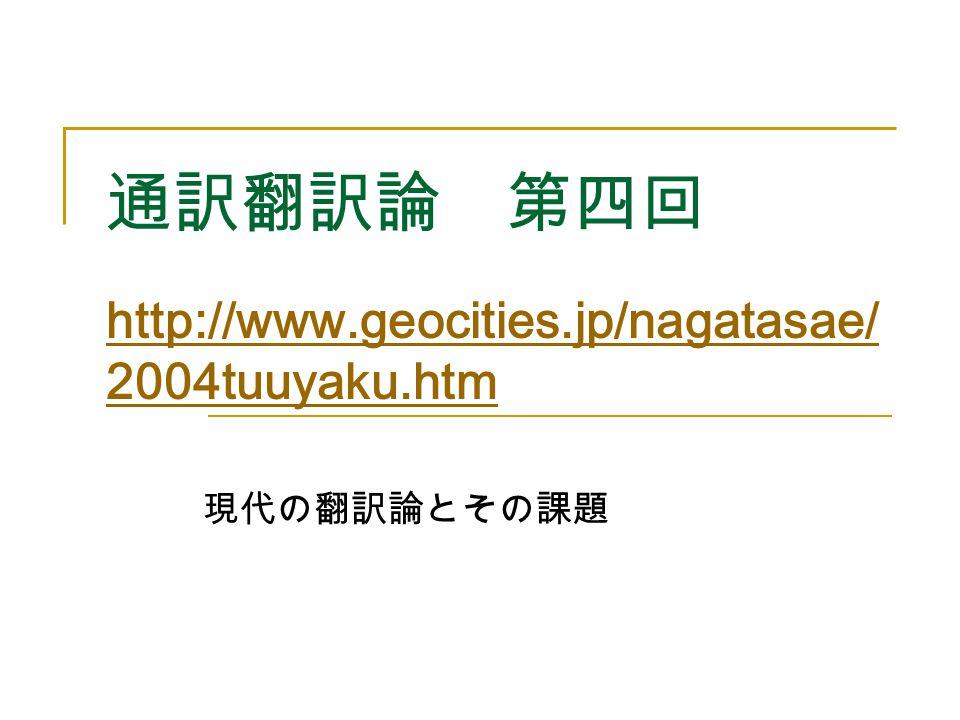 通訳翻訳論 第四回 http://www.geocities.jp/nagatasae/ 2004tuuyaku.htm http://www.geocities.jp/nagatasae/ 2004tuuyaku.htm 現代の翻訳論とその課題