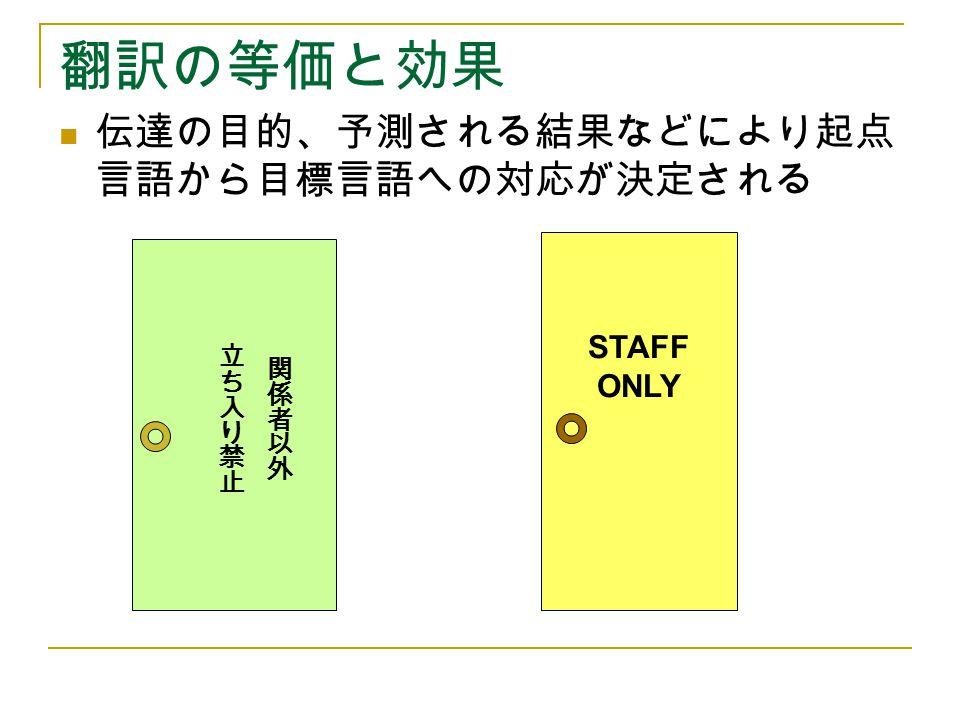 翻訳の等価と効果 伝達の目的、予測される結果などにより起点 言語から目標言語への対応が決定される STAFF ONLY