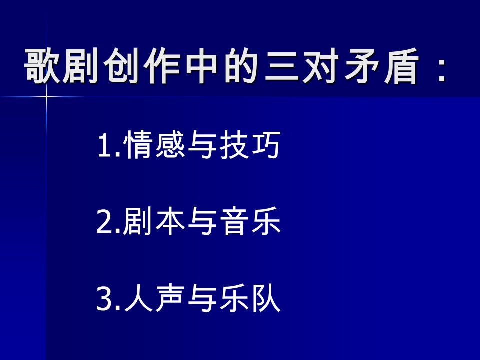 歌剧创作中的三对矛盾: 1. 情感与技巧 2. 剧本与音乐 3. 人声与乐队